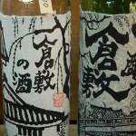 Artystyczne etykiety na butelkach sake