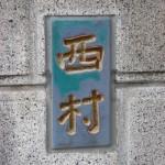 Ceramiczna tabliczka na bramie domu p. Nishimura