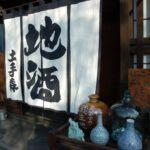 Lokalna wytwornia sake